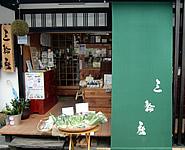 軽茶テラス三輪座
